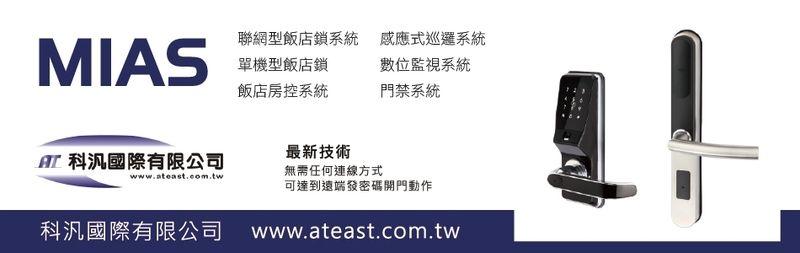 科汎國際有限公司-聯網型飯店鎖,單機型飯店鎖,聯網型電子鎖,聯網型門禁系統廠商