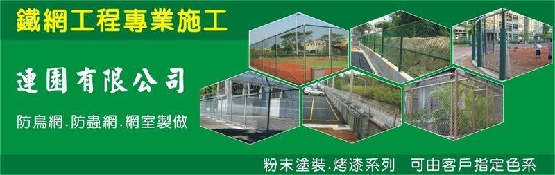 連園有限公司-鐵絲網熱浸鍍鋅,防鳥網,防蟲網,網室製做,鐵絲網粉末塗裝廠商