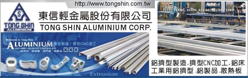 東信輕金屬股份有限公司-鋁床,組合式鋁床,鋁帷幕牆,鋁圓管,鋁圓條廠商