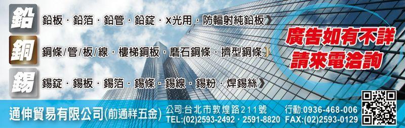 通伸貿易有限公司-鉛板,X光用鉛板,防輻射純鉛板,紅銅條,管廠商