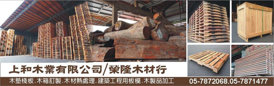 上和木業有限公司