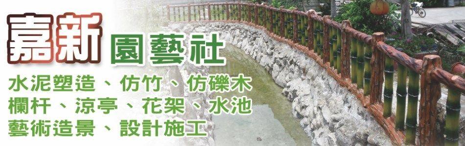 嘉新園藝社