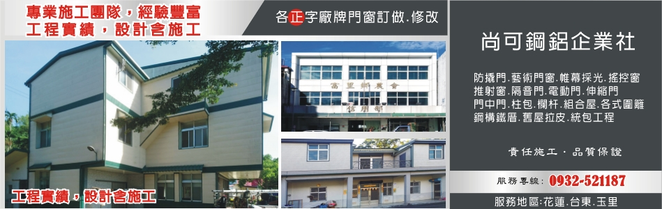 尚可鋼鋁企業社