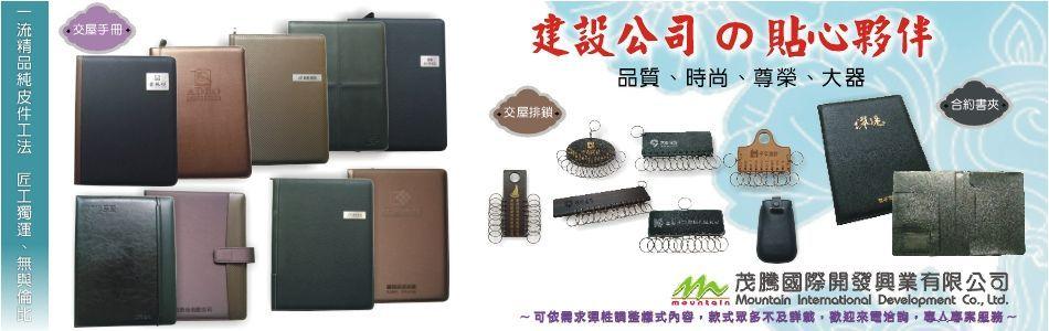 茂騰國際開發興業有限公司
