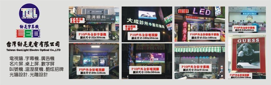 台灣勁亮光電有限公司