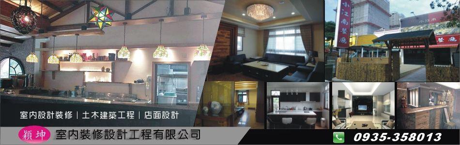 穎坤室內裝修設計工程有限公司