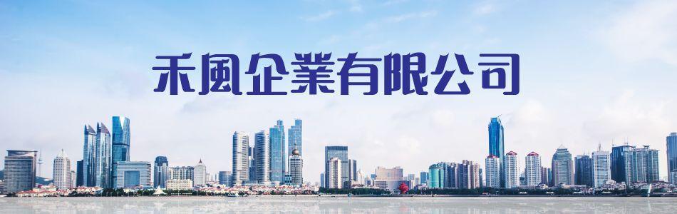 禾風企業有限公司