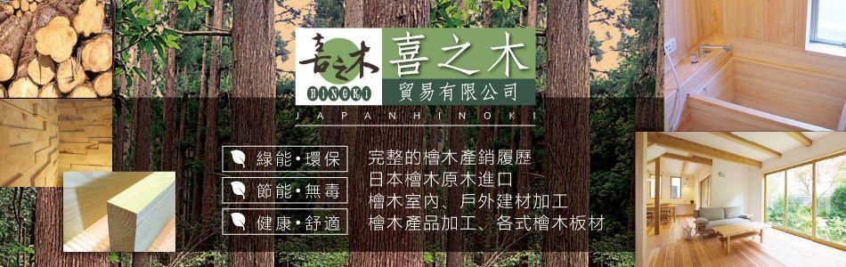 喜之木貿易有限公司