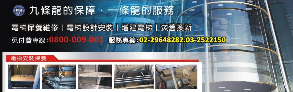 九龍機電有限公司