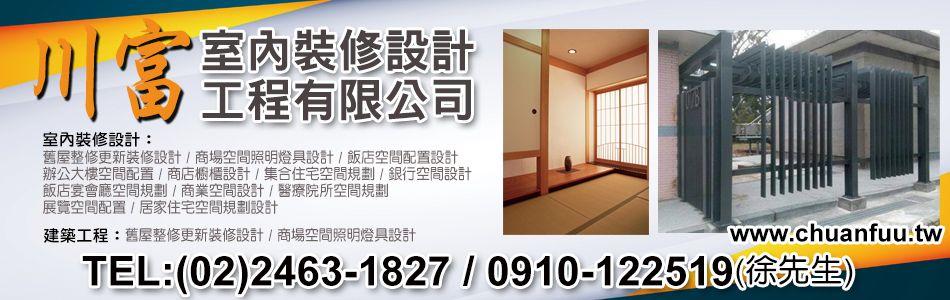 川富室內裝修設計工程有限公司