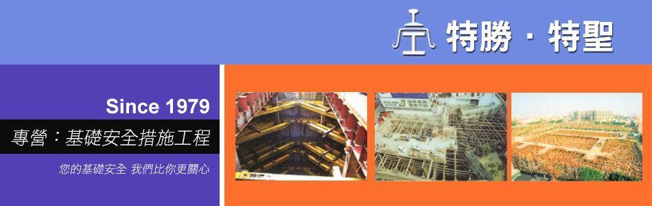 特聖鋼鐵有限公司,特聖鋼鐵有限公司,安全支撐,水平支撐,鋼板樁,基樁,水泥樁,靜壓式鋼板樁,無震動鋼板樁,打擊式基樁,植入式基樁,中間柱,施工構台,施工便橋,鋼軌樁,H型鋼租賃買賣,H型鋼支撐,中間柱,構台柱,斜撐支撐,島式開挖支撐,重型鷹架支撐,廠商位於台南