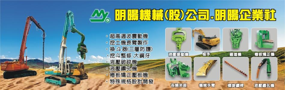 明暘機械股份有限公司