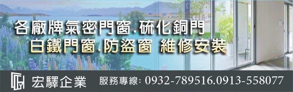 宏驛企業社