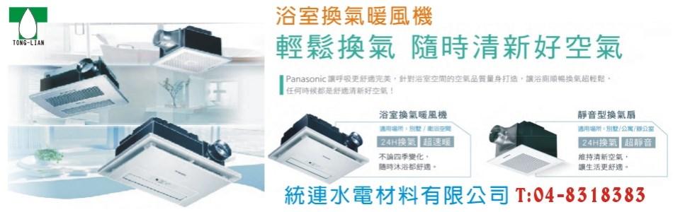 統連水電材料有限公司