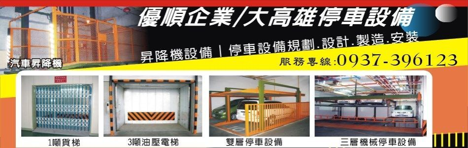 優順企業有限公司/大高雄停車設備