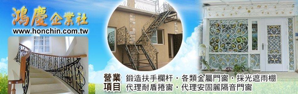 鴻慶企業社