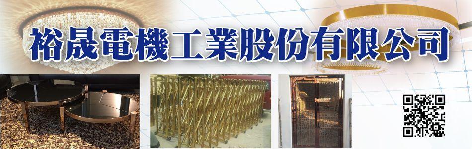 裕晟電機工業股份有限公司
