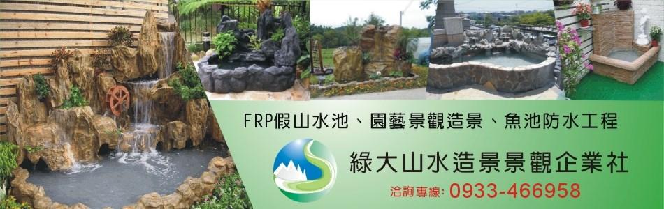 綠大山水造景景觀企業社