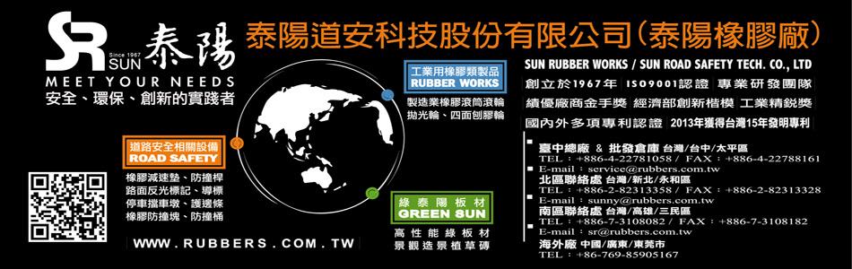 泰陽橡膠廠股份有限公司