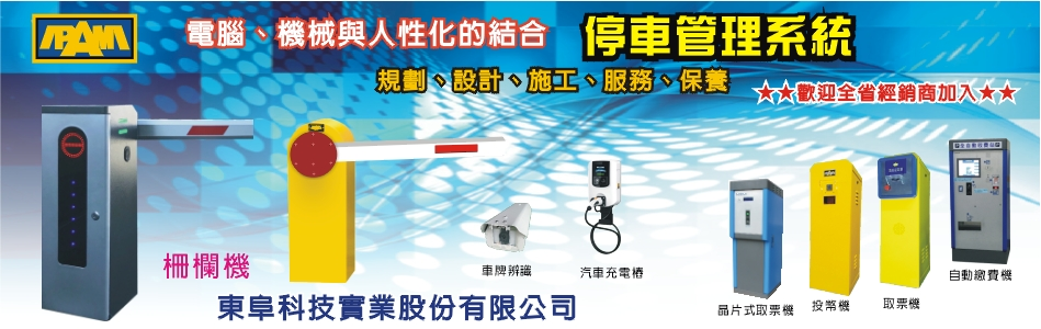 東阜科技實業股份有限公司