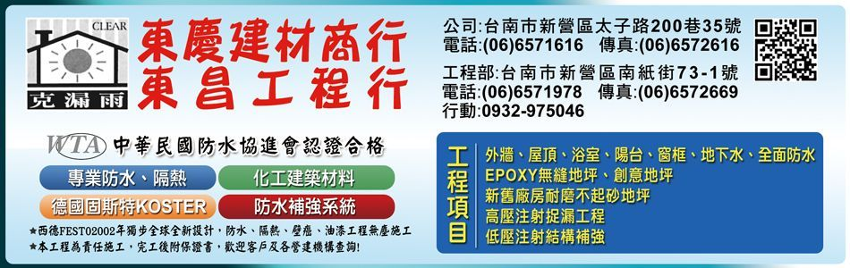 東昌防水企業公司