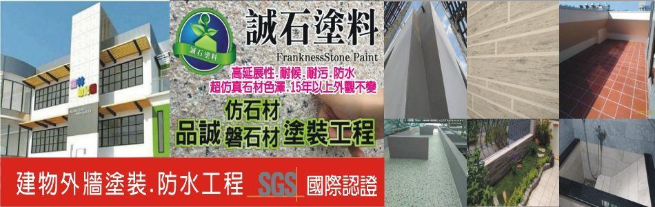 品誠塗裝防水專業建材