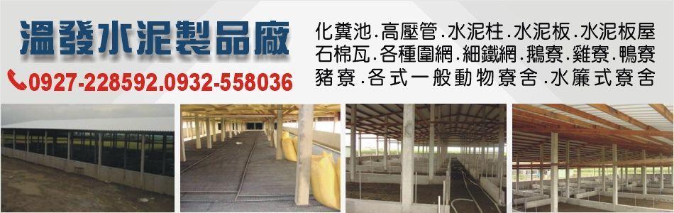 溫發水泥製品加工廠