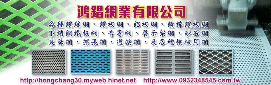 鴻錩網業有限公司